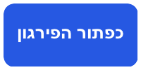 כפתור הפירגון- אתר של עידית כהן-צמח