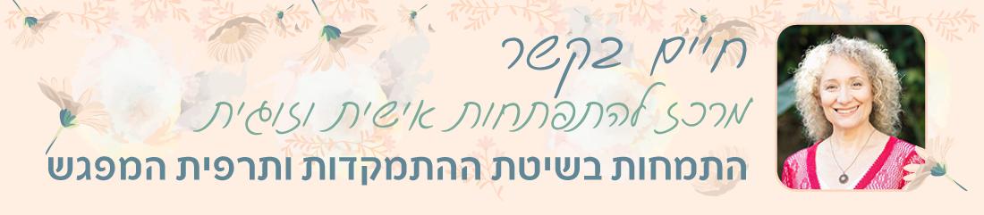 האתר של עידית כהן-צמח לוגו
